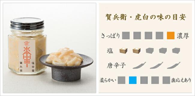 まろやかな甘みと通好みの濃厚なコクが特徴の塩辛。賀兵衛・虎白