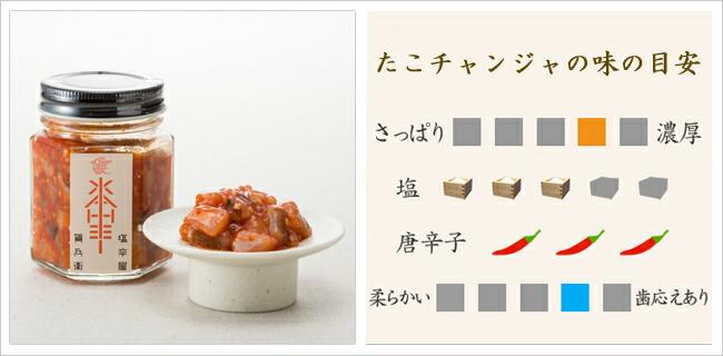 イイダコの食感に唐辛子とごま油が食欲を刺激、夏に人気のスタミナ塩辛。たこチャンジャ