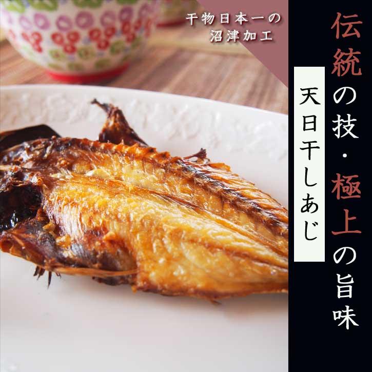 天日干しあじ沼津伝統の技旨みを凝縮!味と照りが違います!日本一のひひものの産地沼津で、昔ながらの天日干しで丁寧に仕上げました。