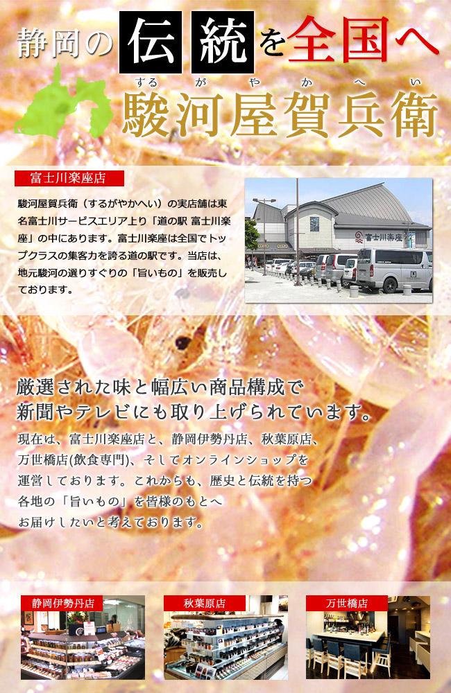 静岡の伝統を全国へ。富士川楽座店 静岡伊勢丹店 秋葉原店 万世橋店 厳選された味と幅広い商品構成で新聞やテレビにも取り上げられています