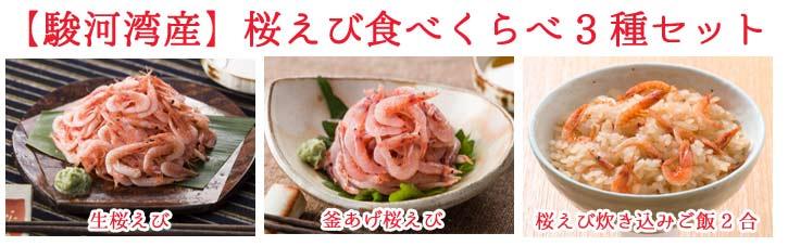 桜えび食べくらべ