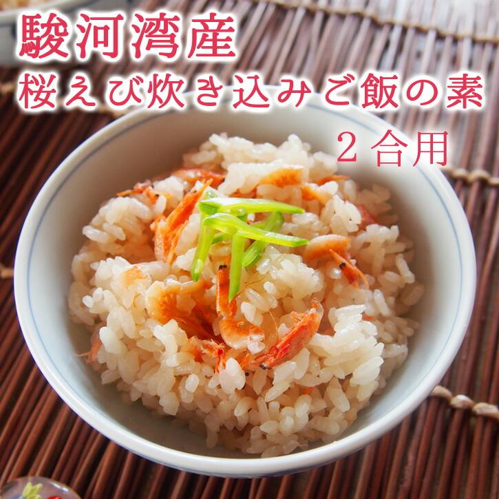 桜えび炊き込みご飯の素