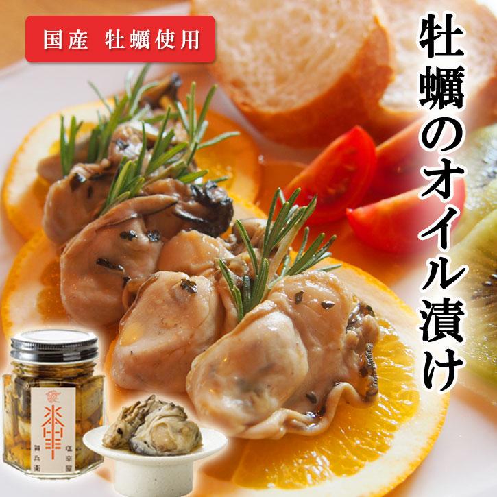 漬け 牡蠣 オイル オトナの味わい、牡蠣のオイル漬けを牡蠣マニアが解説します