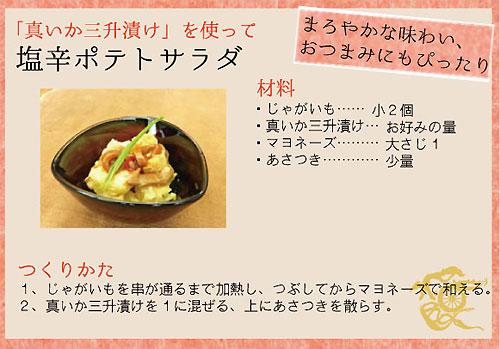 5塩辛ポテトサラダ