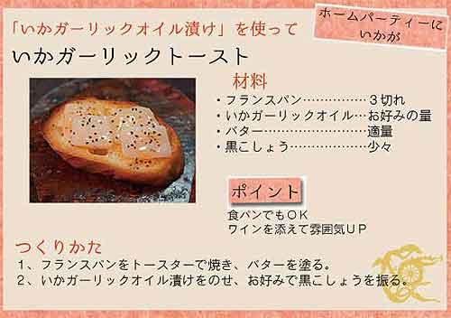 17いかガーリックトースト