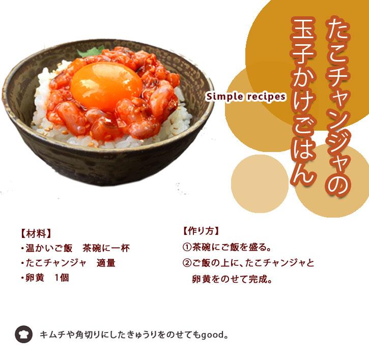 タコチャンジャ 卵かけご飯