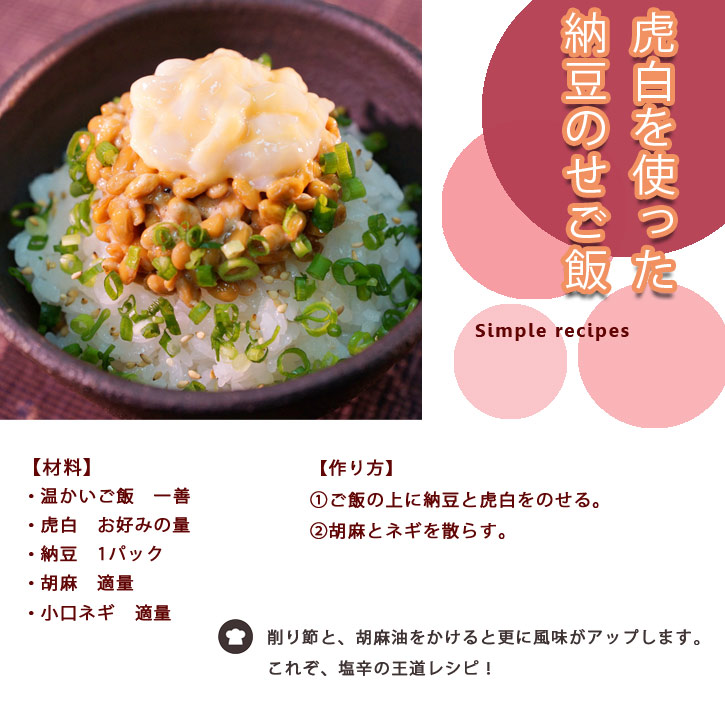 虎白 納豆塩辛ご飯