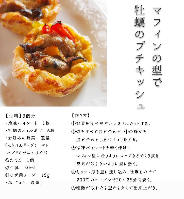 レシピ マフィン方で焼く牡蠣のキッシュ