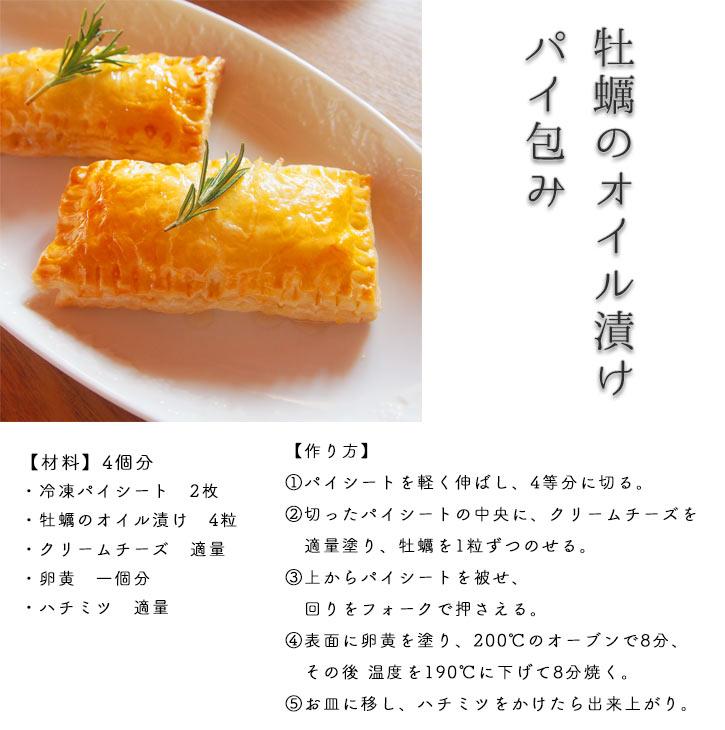 牡蠣のオイル漬けパイ包み