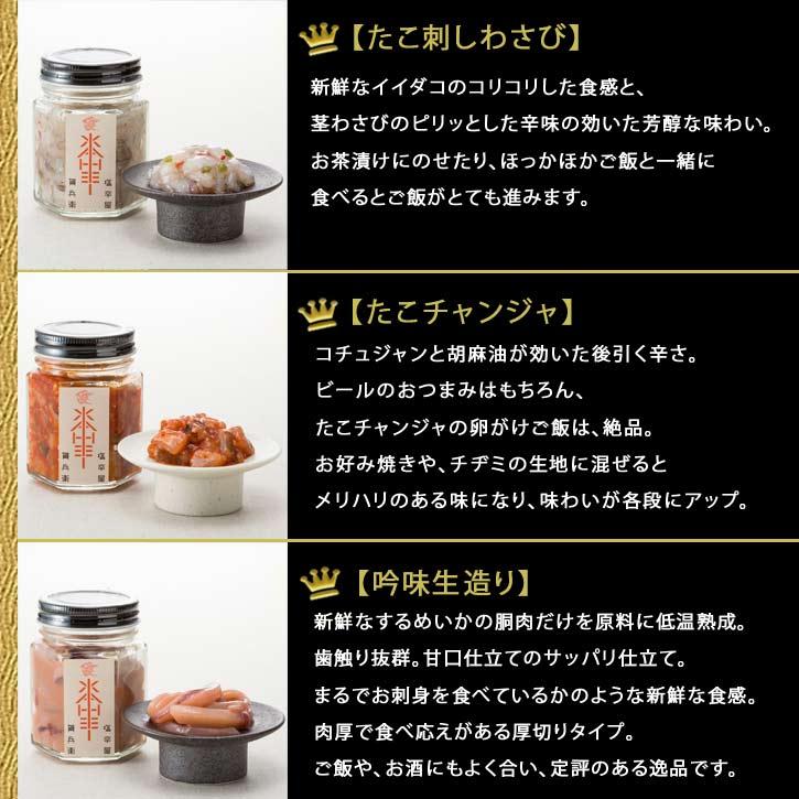 塩辛 商品説明