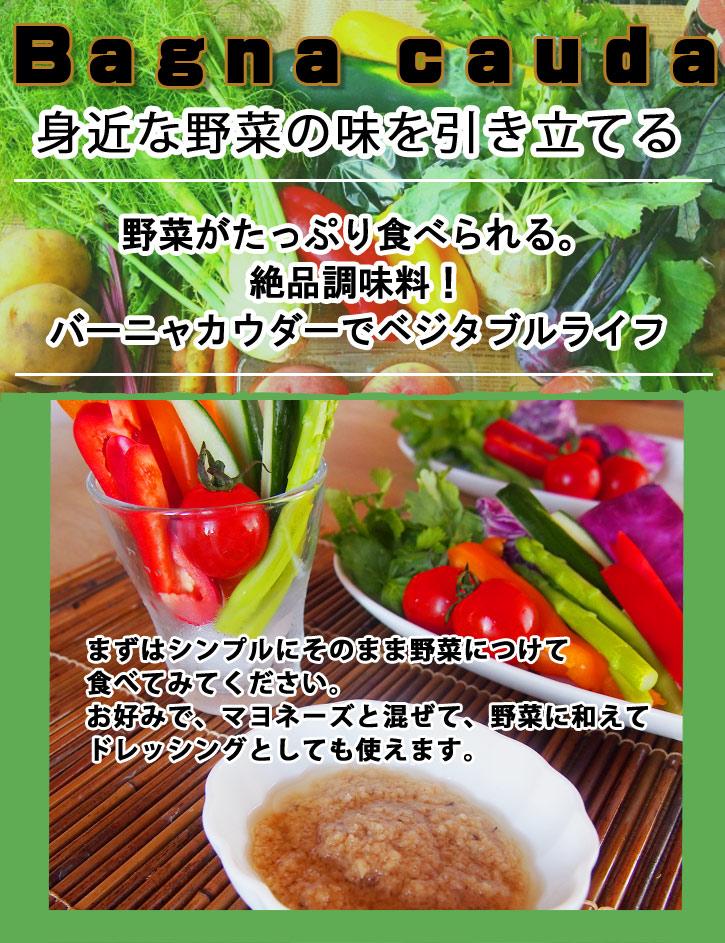 野菜の味を引き立てる絶品調味料