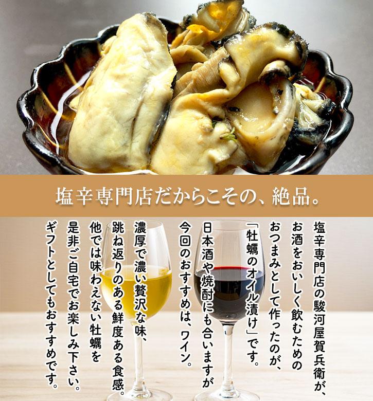塩辛専門店が作ったワインに合うおつまみ 牡蠣のオイル漬け
