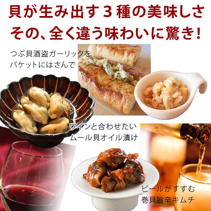 貝が生み出す3種の美味しさ