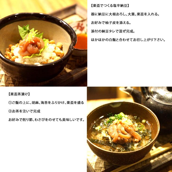 楽盃レシピ