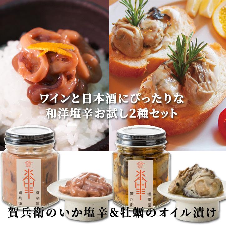 実店舗人気ナンバー1、賀兵衛のいか塩辛100g、塩辛通もうなる一品です。独特な製法により臭みのない濃厚なワタが味わえます。ご飯とお酒にも最適。テレビでも紹介!牡蠣のオイル漬け115g、広島県産の新鮮な牡蠣を燻製オイル漬けに。味の決め手は、漬け込み液の中のバジルとバルサミコ酢。口の中に贅沢な味が広がります。
