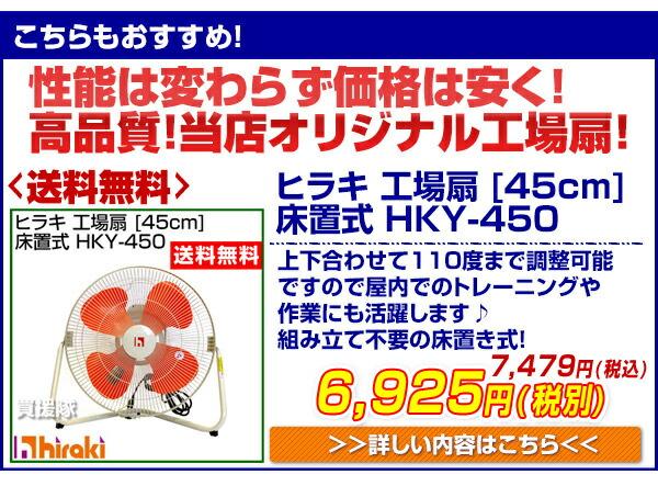 ヒラキ 床置式 工場扇 45cm HKY-450