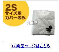 ヒラキ サイクルハウス 2S用カバーはこちら