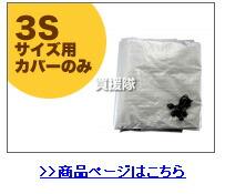 ヒラキ サイクルハウス 3S用カバーはこちら