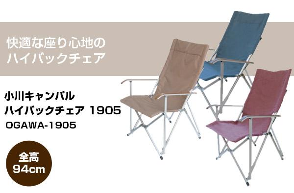 小川キャンパル ハイバックチェア 1905