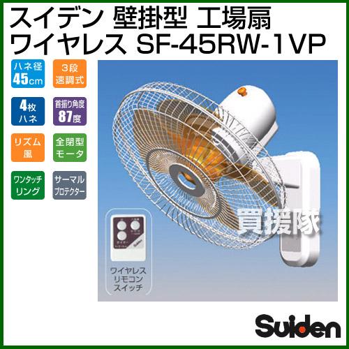 スイデン 壁掛型工場扇リモコン付 [45cm] SF-45RW-1VP(業務用・工場用扇風機)