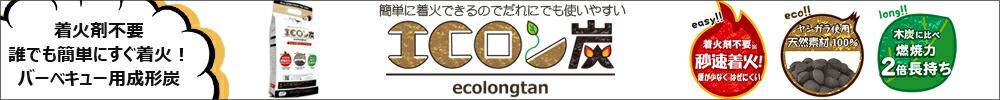 エコロン炭