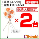 Hiraki factory fan[45cm]stands type HKS-450 [two sets] [CB99]