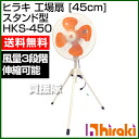 Hiraki factory fan[45cm]stands type HKS-450 [CB99]