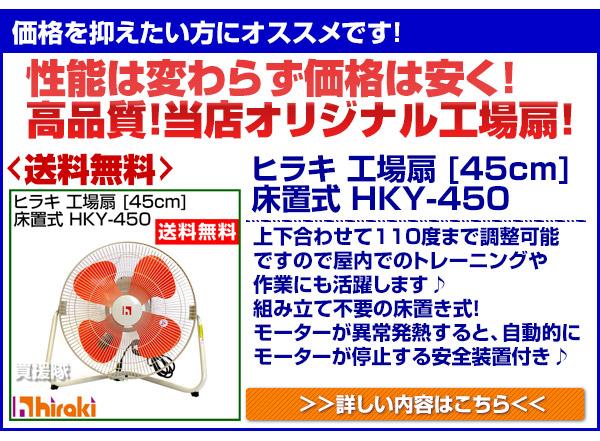�ҥ饭 ���ּ� ������ 45cm HKY-450
