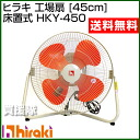 Hiroki factory fan [45 cm] 床置 expression HKY-450 [CB99] 05P10Jan15