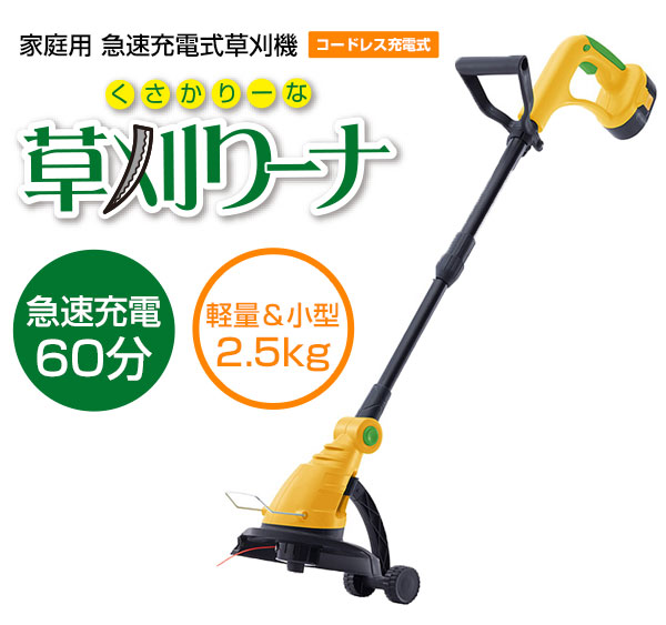 ヒラキ 家庭用 急速充電式草刈機 草刈りーナ KKN-8000