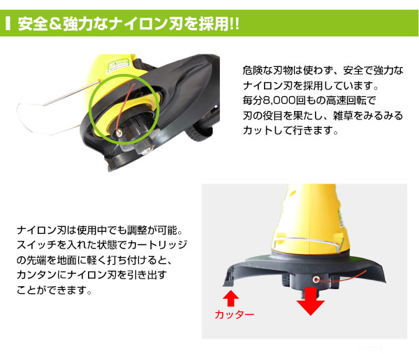 草刈りーナ - 安全&強力なナイロン刃を採用!!