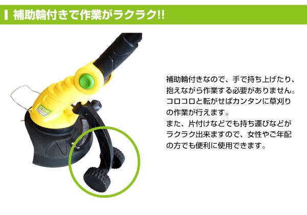 草刈りーナ - 補助輪付きで作業がラクラク!!