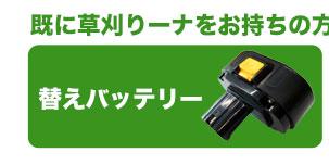 草刈りーナ - 替えバッテリーはこちら