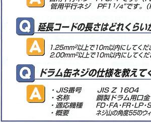 Q.延長コードの長さはどれくらいが限度ですか? A.1.25mm2以上で10m以内にしてください。(FA-100、FR-200)2.00mm2以上で10m以内にしてください。(FD-12、FD-24)