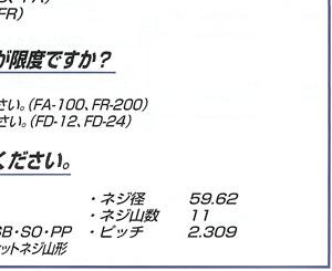 Q.ドラム缶ネジの仕様を教えてください。 A.■JIS番号[JIS Z 1604]■名称[鋼製ドラム用口金]■適応機種[FD・FA・FR・LP・SB・SO・PP]■概要[ネジ山の角度55°のウィットネジ山型]■ネジ径[59.62]■ネジ山数[11]■ピッチ[2.309]