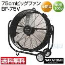 Nakatomi 75cm big fan BF-75V [CB99]