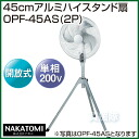 Nakatomi 45cm aluminum high stands fan OPF-45AS (2P) single-phase alternating current 200V OPF-45AS-2P