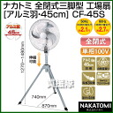 Nakatomi complete closing tripod stand-type factory fan [aluminum wings and 45 cm] CF-45S (industrial and commercial fan) [CB99]