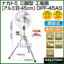 Nakatomi tripod stands diesinker ground fan OPF-45AS (electric fan for duties for factories)