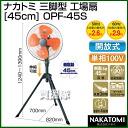 Nakatomi tripod stands diesinker ground fan [45cm] OPF-45S (electric fan for duties for factories) [CB99]