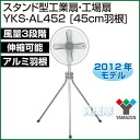 Mountain goodness (YAMAZEN) commercial electric fan stand factory fans, industrial fans YKS-AL452
