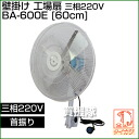 It is BA-600E (electric fan for duties for factories) [CB99] a diesinker place fan (3 aspect 220V) taking a Thai cutlet wall [aluminum feather .60cm]