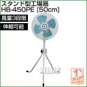 タイカツ tripod stand-type factory fan HB-450PE