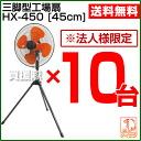 Tripod type takatsu factory fan HX-450 [45 cm] set HX-450-10SET [CB99] 10 cars