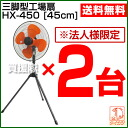Two Thai cutlet tripod diesinker ground fan HX-450 set HX-450-2SET