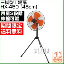 タイカツ tripod type factory fan HX-450