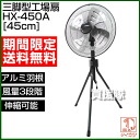 タイカツ tripod type factory fan HX-450A