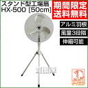 タイカツ tripod stand-type factory fan HX-500
