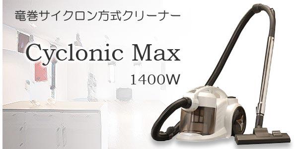 ベルソス サイクロニックマックス VS-1004 大特価 掃除機 サイクロン掃除機