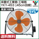 Yamazen (YAMAZEN) 業務用扇風機床置式工場扇, industrial fan YKY-453